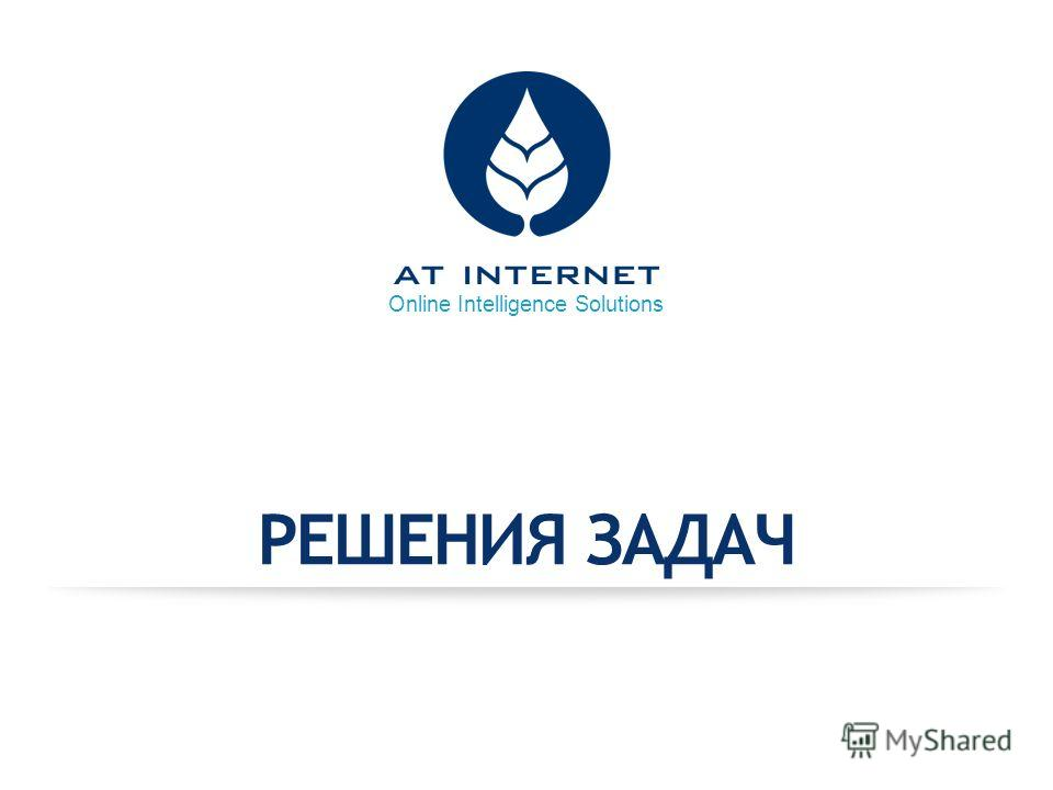 Online Intelligence Solutions РЕШЕНИЯ ЗАДАЧ