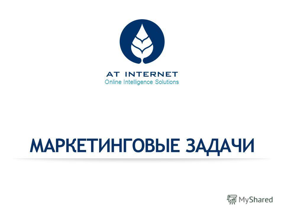 Online Intelligence Solutions МАРКЕТИНГОВЫЕ ЗАДАЧИ