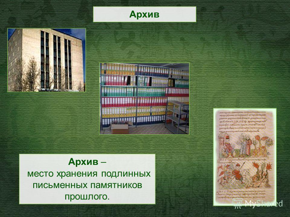 Архив Архив – место хранения подлинных письменных памятников прошлого.