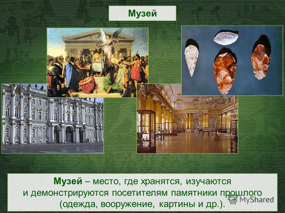 Музей Музей – место, где хранятся, изучаются и демонстрируются посетителям памятники прошлого (одежда, вооружение, картины и др.).