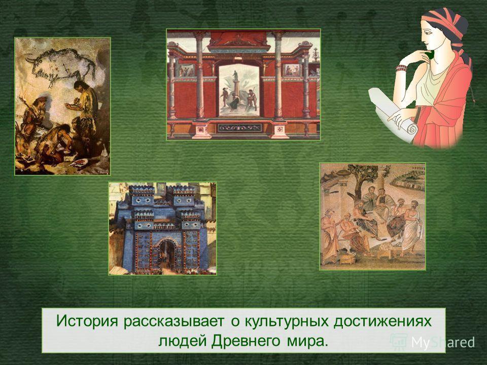 История рассказывает о культурных достижениях людей Древнего мира.