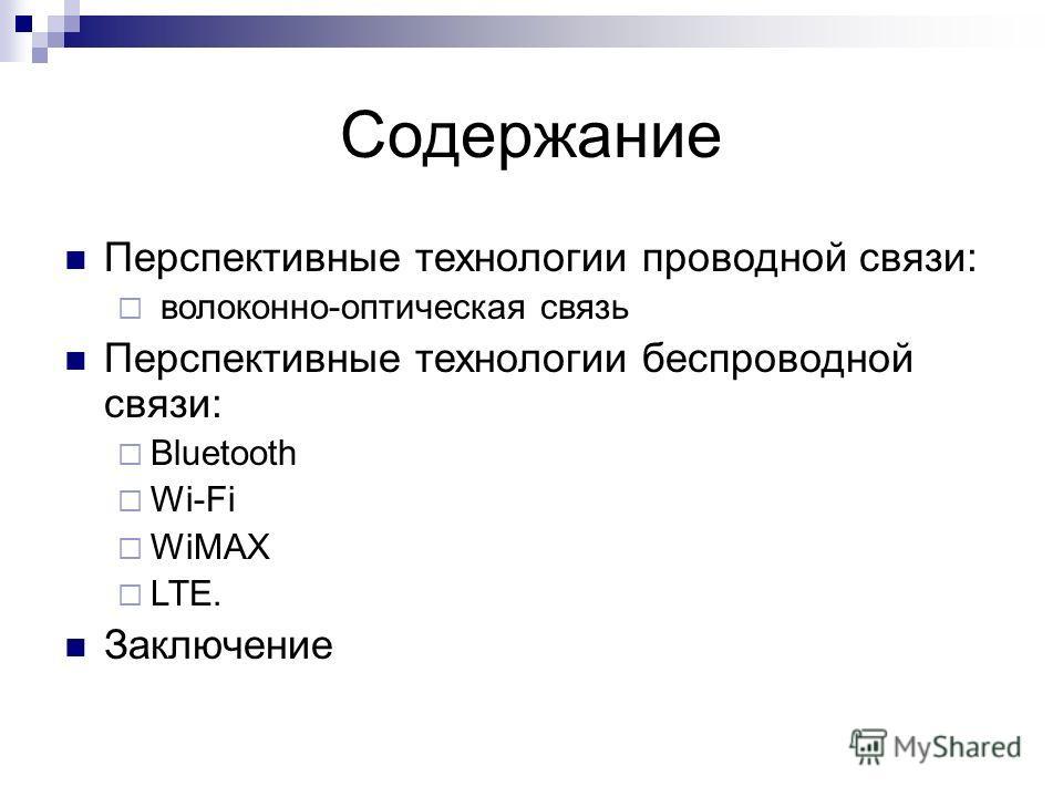 Содержание Перспективные технологии проводной связи: волоконно-оптическая связь Перспективные технологии беспроводной связи: Bluetooth Wi-Fi WiMAX LTE. Заключение