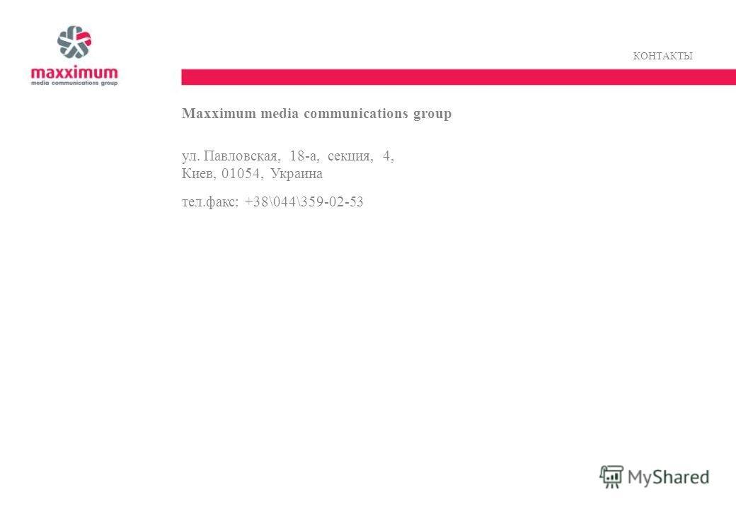 23 КОНТАКТЫ Maxximum media communications group ул. Павловская, 18-а, секция, 4, Киев, 01054, Украина тел.факс: +38\044\359-02-53