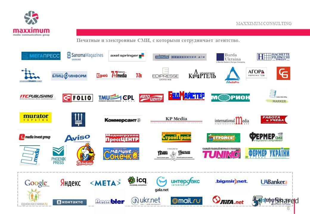 8 MAXXIMUM CONSULTING Печатные и электронные СМИ, с которыми сотрудничает агентство.