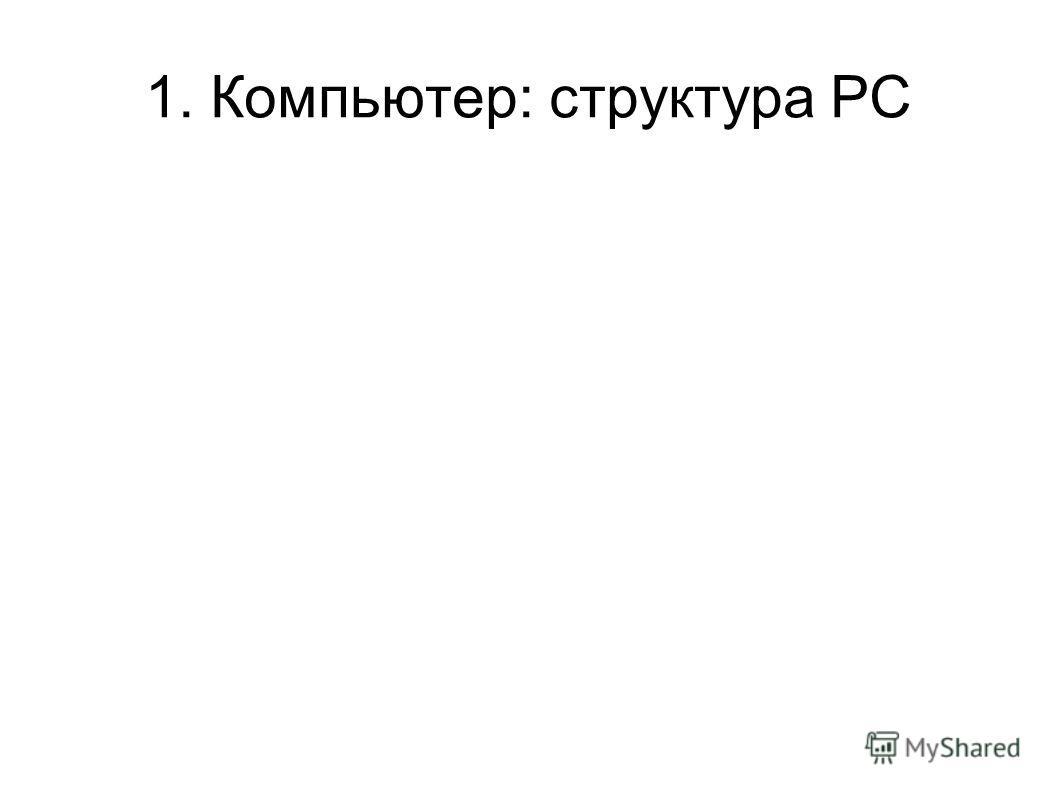 1. Компьютер: структура PC