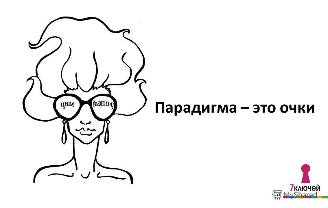 Парадигма – это очки