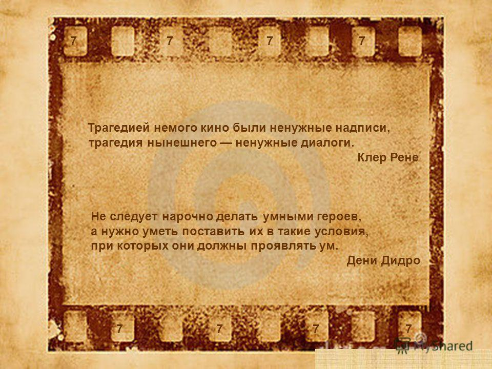 _АНАЛИЗ ПЕРСОНАЖЕЙ. ДИАЛОГИ 7777 7 7 7 7