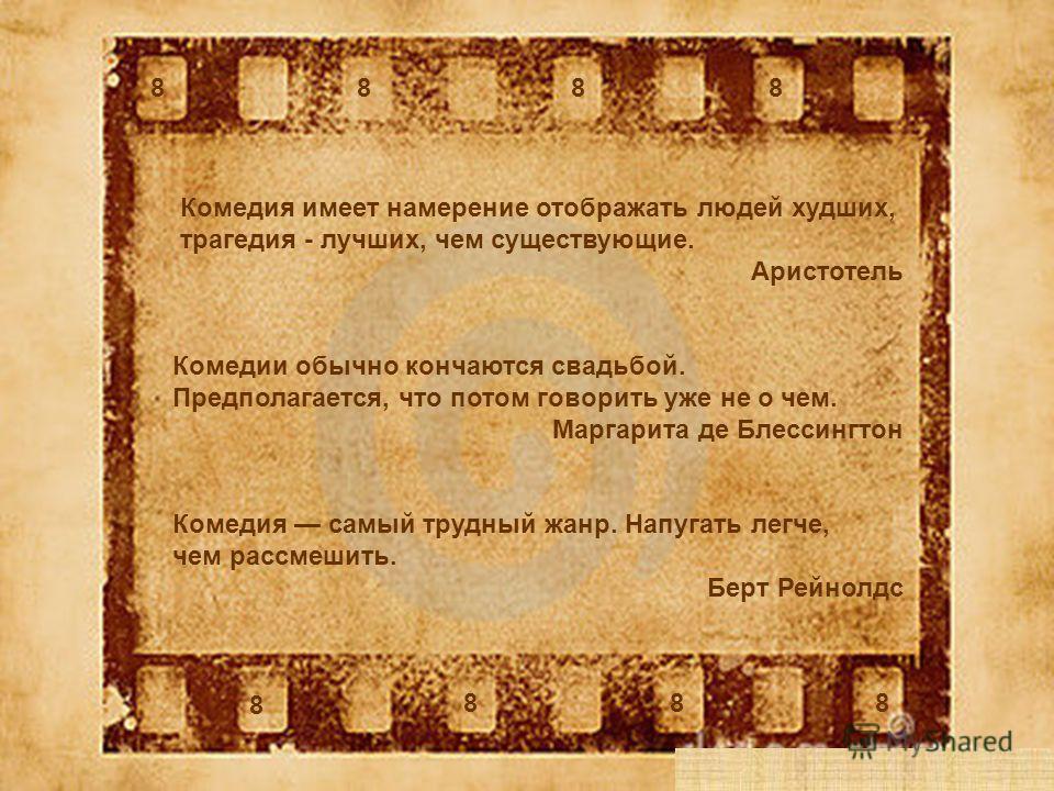 _АНАЛИЗ ЖАНРОВЫХ СТЕРЕОТИПОВ 8888 8 88 8