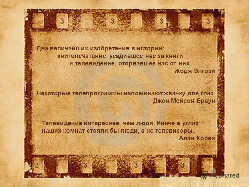 3333 3333 _«НЕДУГИ» СОВРЕМЕННОГО ЗРИТЕЛЯ (ВИДЕОМАНИЯ, ВИДЕОКЛИПИЗМ)