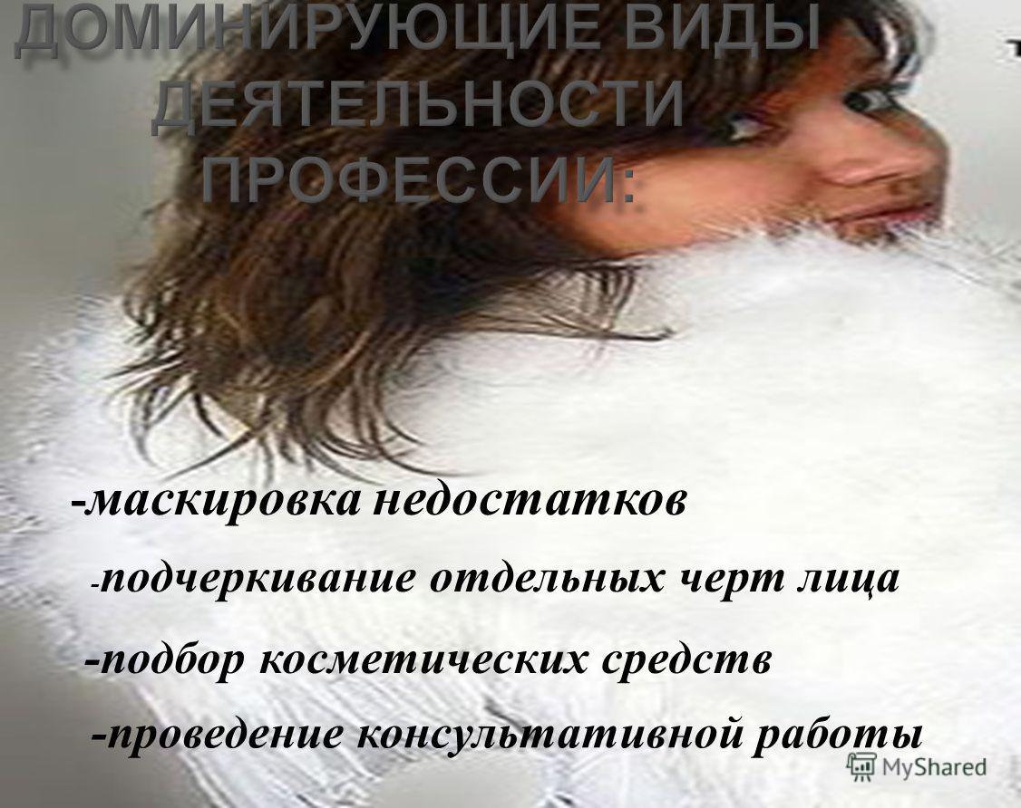 - маскировка недостатков - подчеркивание отдельных черт лица - подбор косметических средств - проведение консультативной работы