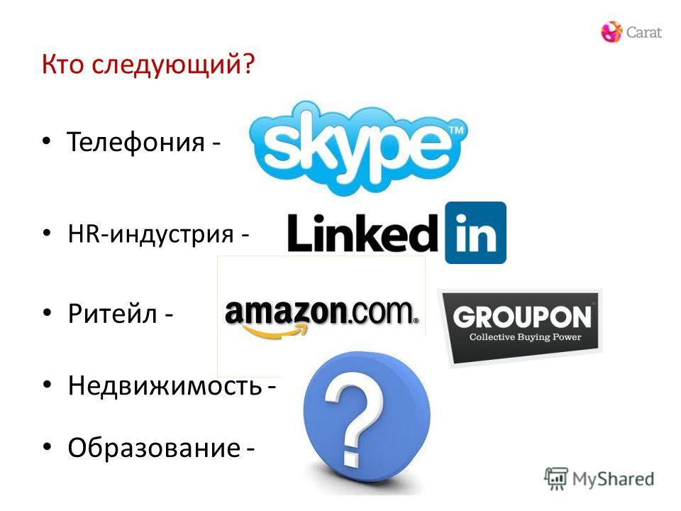 Кто следующий? Телефония - HR-индустрия - Ритейл - Недвижимость - Образование -