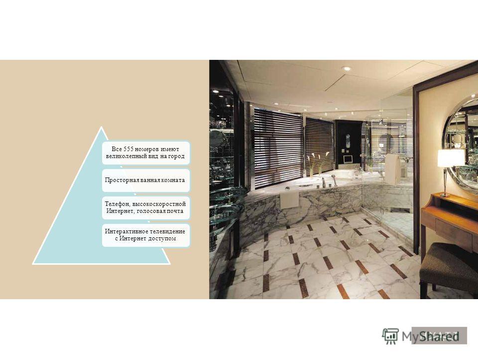 Comfort-1 Все 555 номеров имеют великолепный вид на город Просторная ванная комната Телефон, высокоскоростной Интернет, голосовая почта Интерактивное телевидение с Интернет доступом