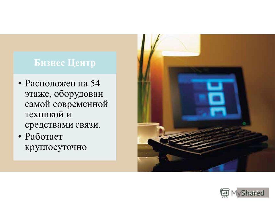 Convenience-1 Бизнес Центр Расположен на 54 этаже, оборудован самой современной техникой и средствами связи. Работает круглосуточно