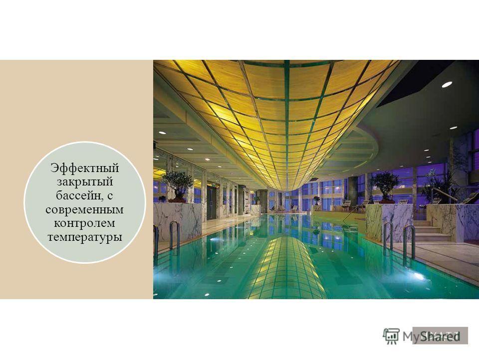 Relaxation-2 Эффектный закрытый бассейн, с современным контролем температуры