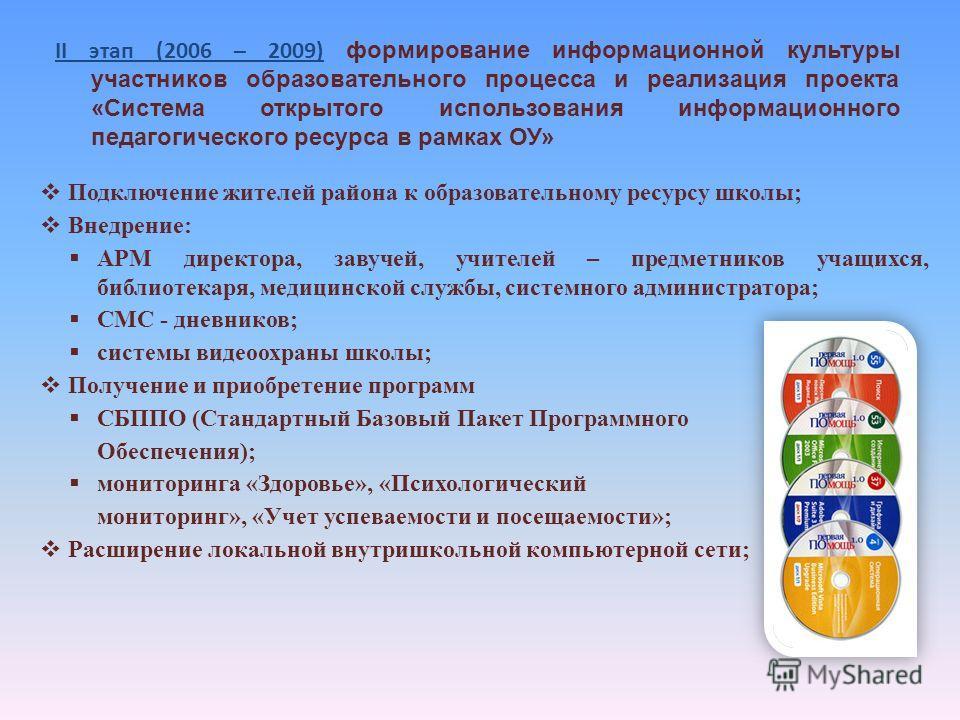 II этап (2006 – 2009) формирование информационной культуры участников образовательного процесса и реализация проекта «Система открытого использования информационного педагогического ресурса в рамках ОУ» Подключение жителей района к образовательному р