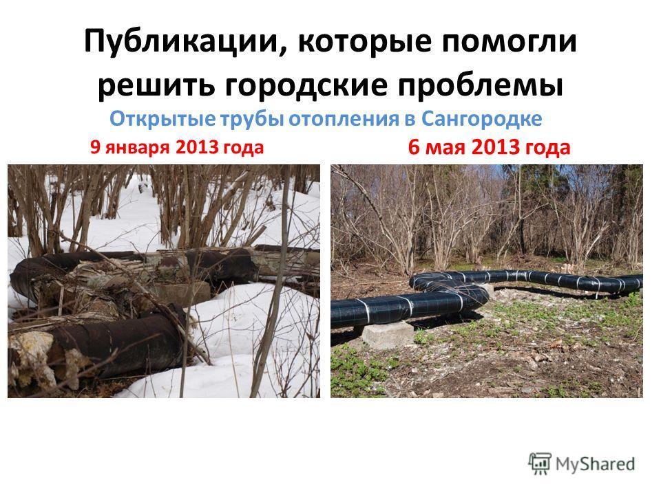 Публикации, которые помогли решить городские проблемы 9 января 2013 года 6 мая 2013 года Открытые трубы отопления в Сангородке