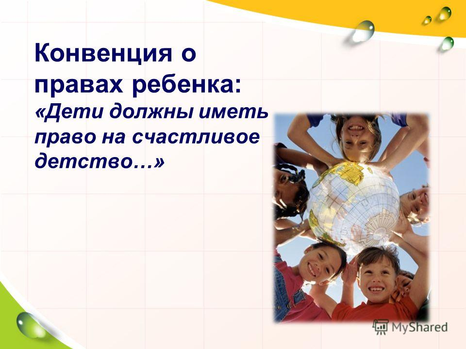 Конвенция о правах ребенка: «Дети должны иметь право на счастливое детство…»