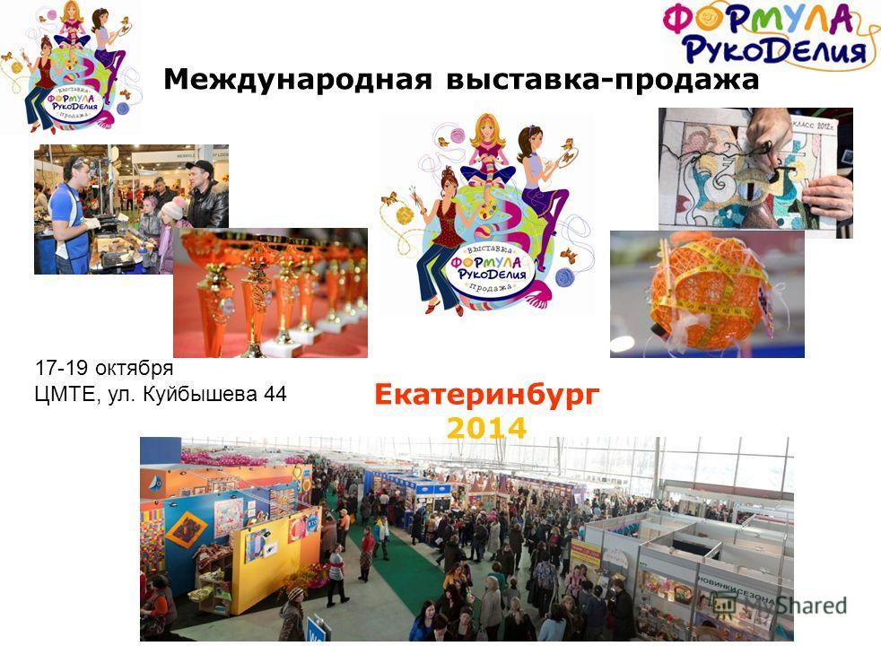 Международная выставка-продажа Екатеринбург 2014 17-19 октября ЦМТЕ, ул. Куйбышева 44