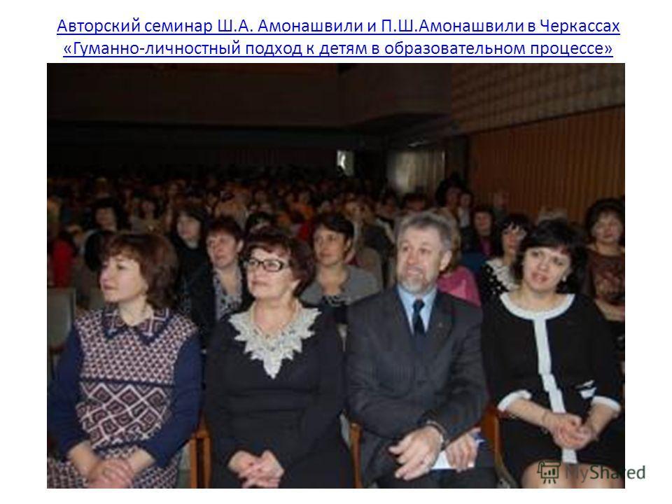 Авторский семинар Ш.А. Амонашвили и П.Ш.Амонашвили в Черкассах «Гуманно-личностный подход к детям в образовательном процессе»