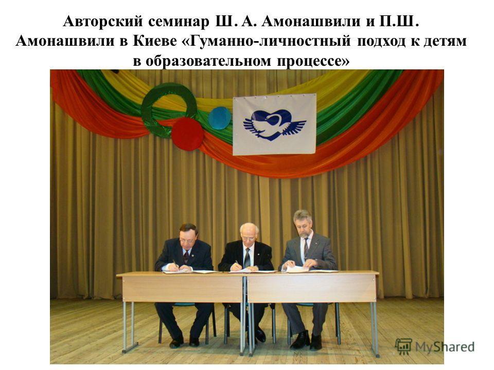 Авторский семинар Ш. А. Амонашвили и П.Ш. Амонашвили в Киеве «Гуманно-личностный подход к детям в образовательном процессе»