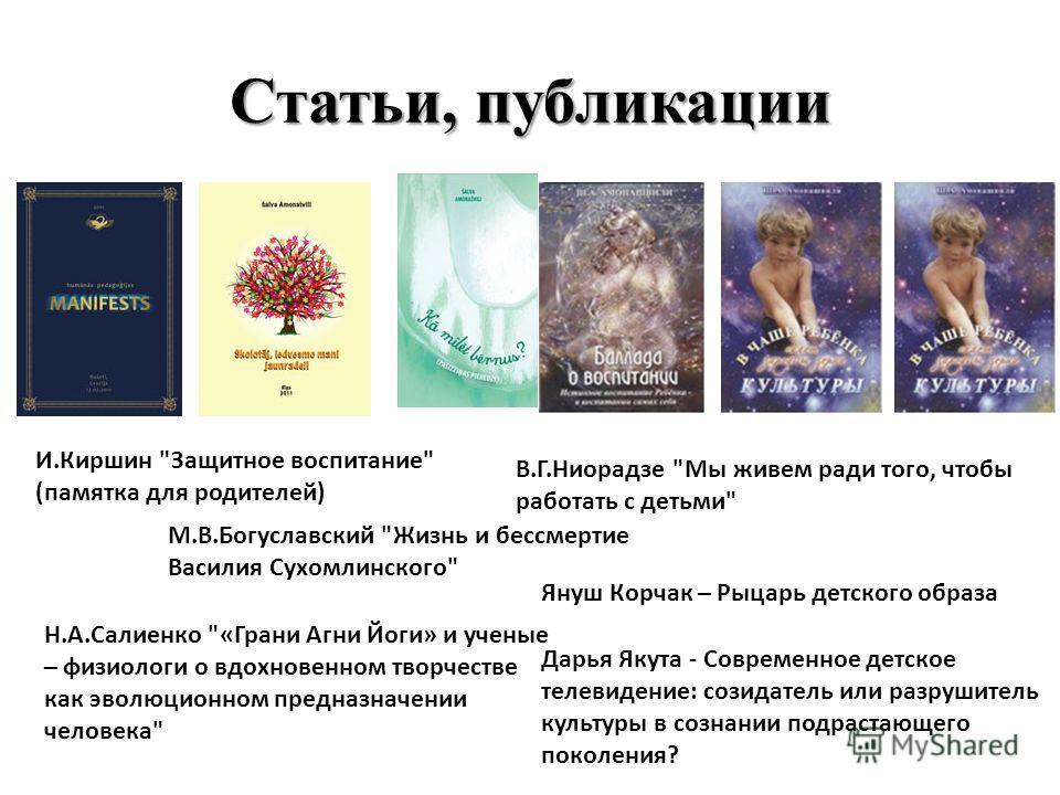 Статьи, публикации И.Киршин