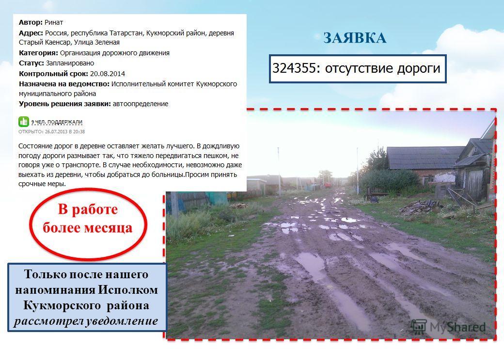 ЗАЯВКА В работе более месяца Только после нашего напоминания Исполком Кукморского района рассмотрел уведомление