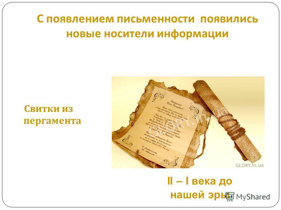 С появлением письменности появились новые носители информации Свитки из пергамента II – I века до нашей эры
