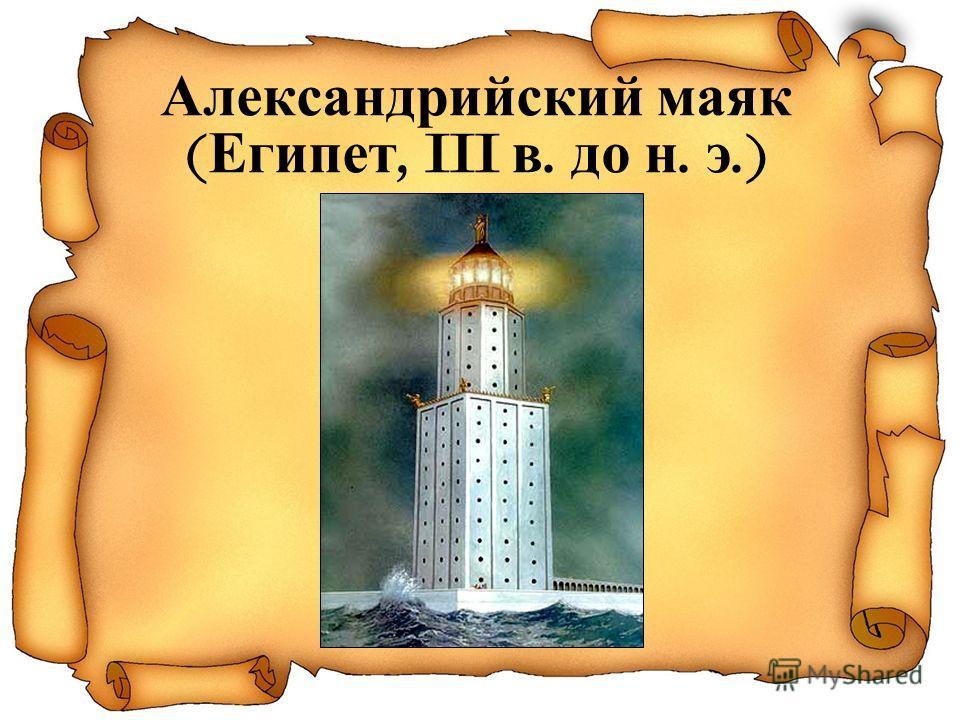 Александрийский маяк ( Египет, III в. до н. э.)