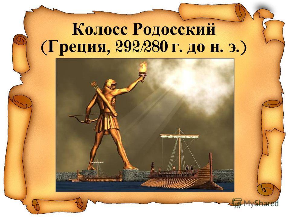 Колосс Родосский ( Греция, 292/280 г. до н. э.)