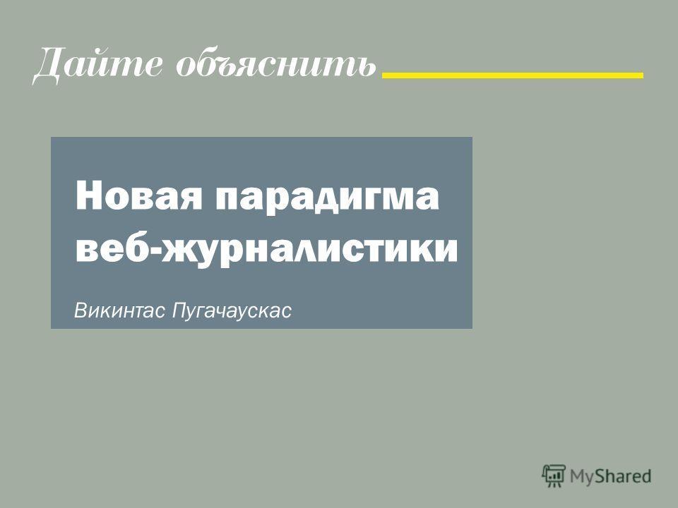 Дайте объяснить Новая парадигма веб-журналистики Викинтас Пугачаускас
