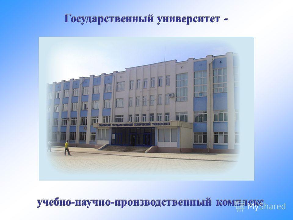 Государственный университет - учебно-научно-производственный комплекс