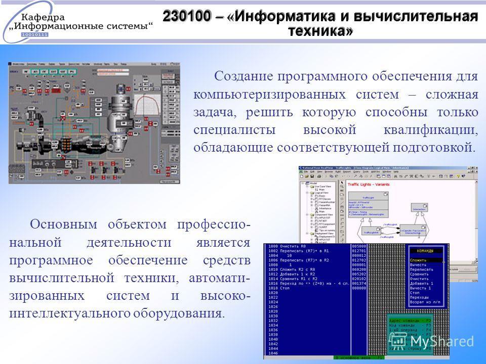 230100 – 230100 – « Информатика и вычислительная техника» Создание программного обеспечения для компьютеризированных систем – сложная задача, решить которую способны только специалисты высокой квалификации, обладающие соответствующей подготовкой. Осн