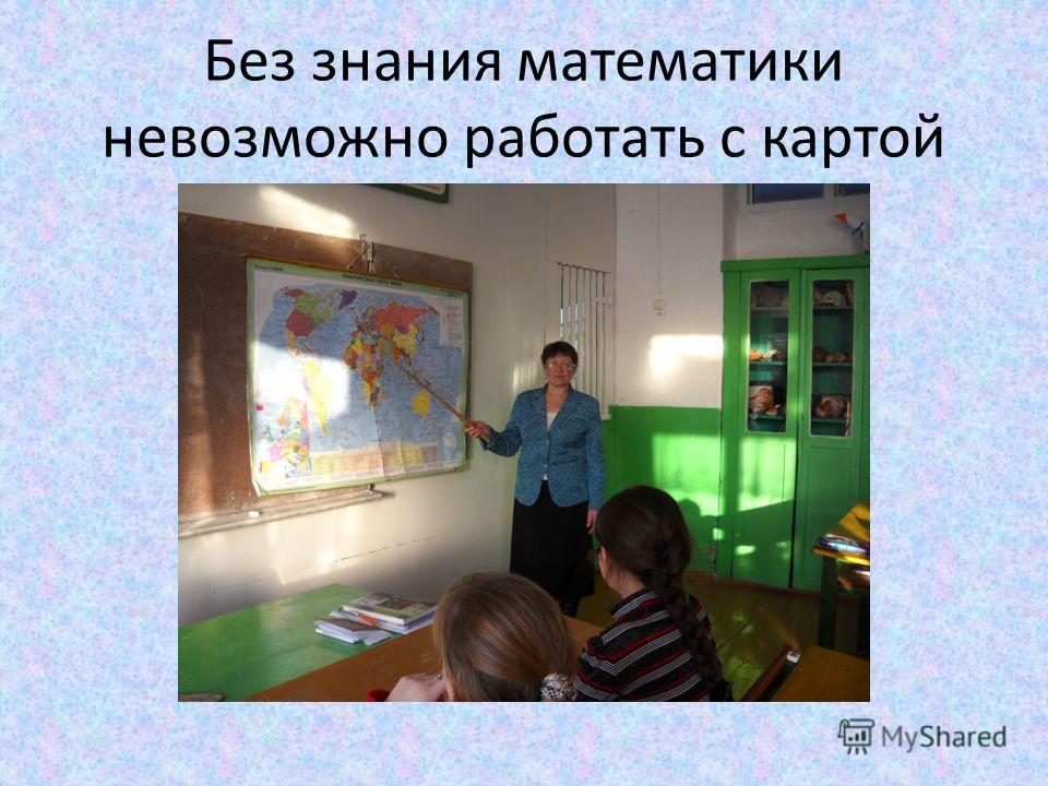 Без знания математики невозможно работать с картой
