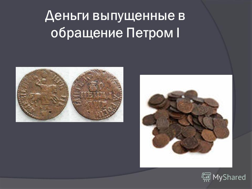 Деньги выпущенные в обращение Петром I