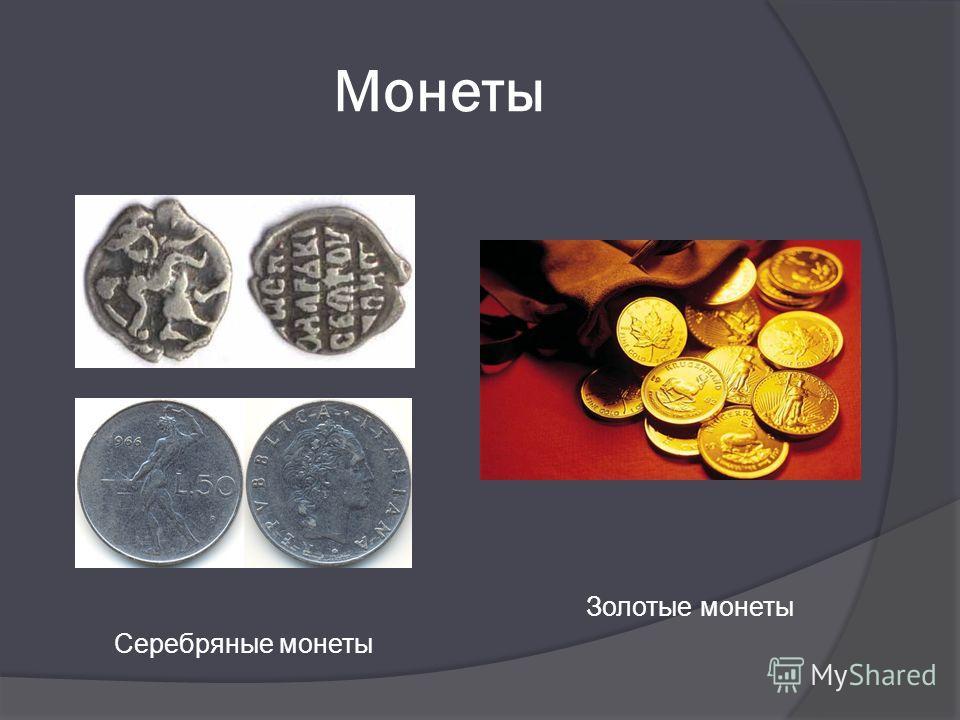 Монеты Серебряные монеты Золотые монеты
