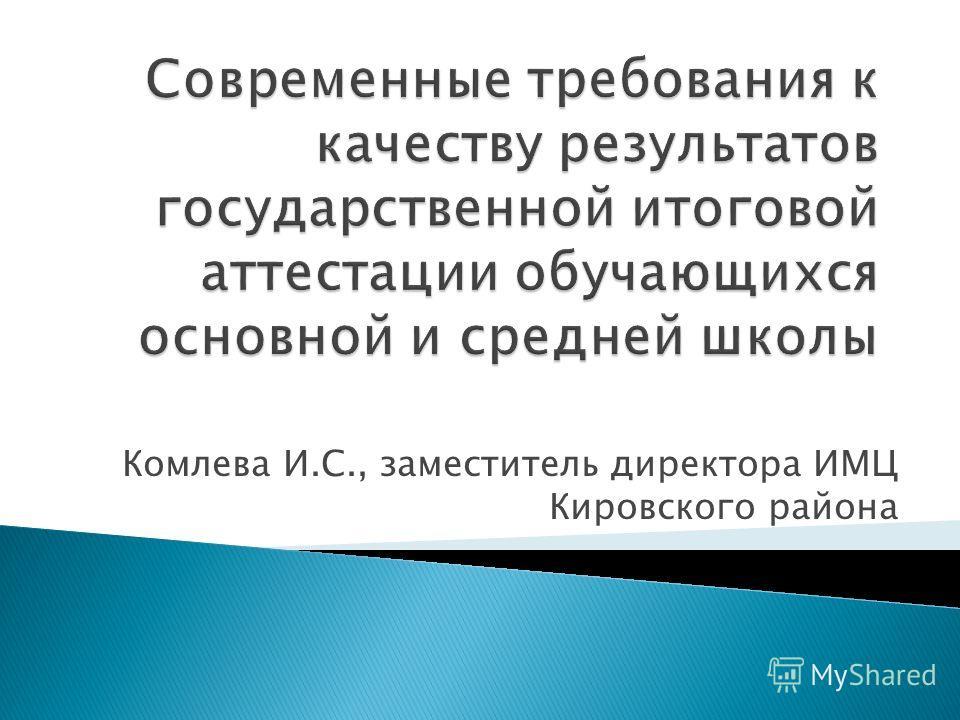 Комлева И.С., заместитель директора ИМЦ Кировского района