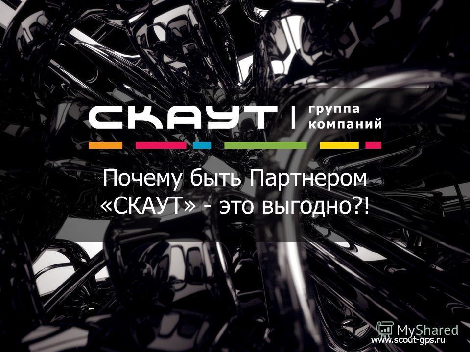 Почему быть Партнером «СКАУТ» - это выгодно?! www.scout-gps.ru