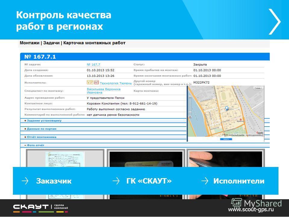 Контроль качества работ в регионах www.scout-gps.ru ГК «СКАУТ»Заказчик Исполнители