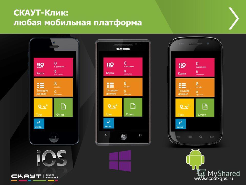 www.scout-gps.ru СКАУТ-Клик: любая мобильная платформа