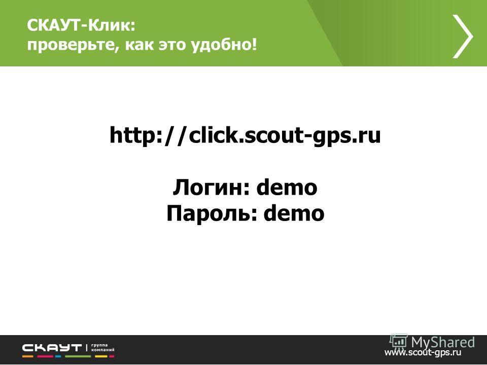 http://click.scout-gps.ru Логин: demo Пароль: demo СКАУТ-Клик: проверьте, как это удобно! www.scout-gps.ru