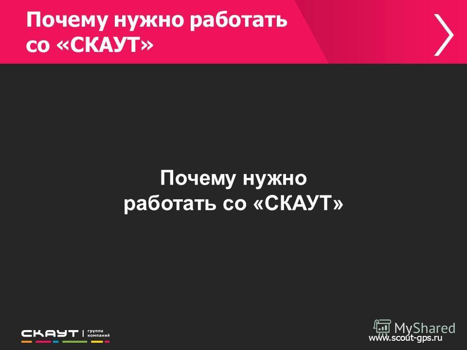 www.scout-gps.ru Почему нужно работать со «СКАУТ»