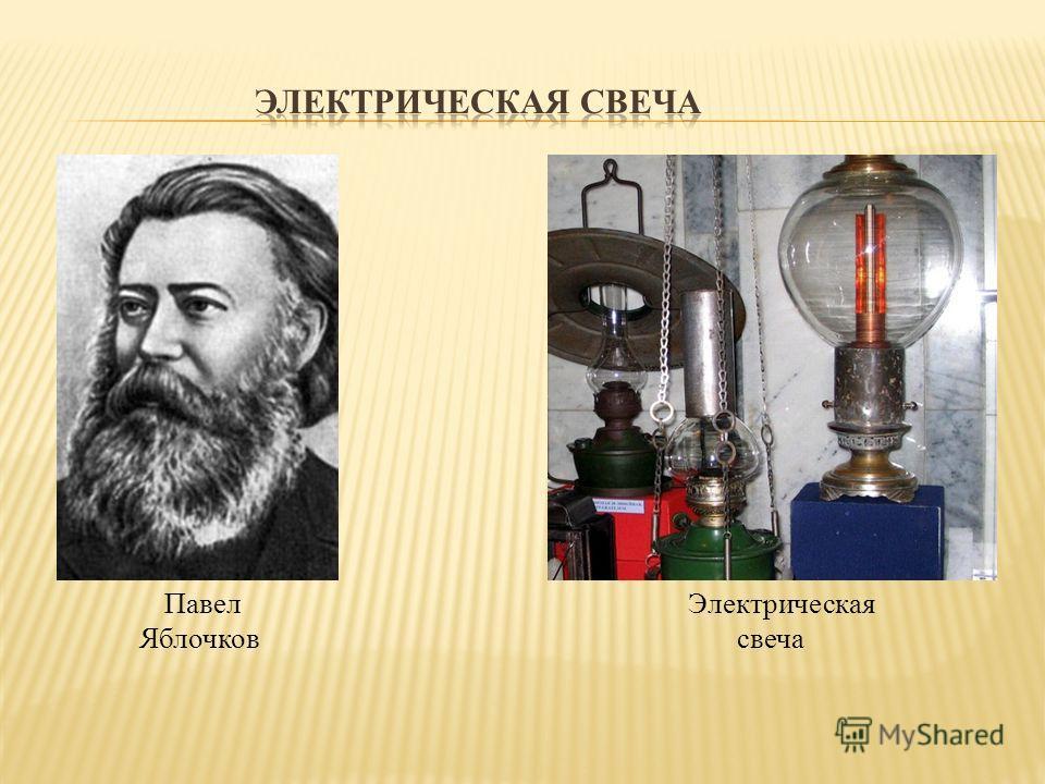 Павел Яблочков Электрическая свеча