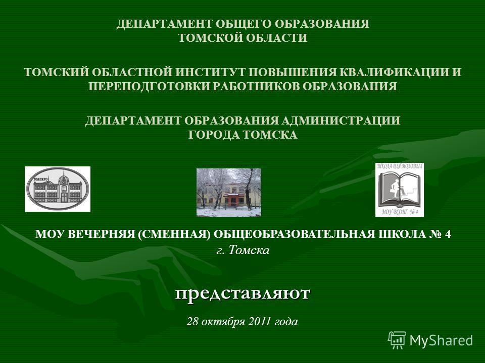 ДЕПАРТАМЕНТ ОБЩЕГО ОБРАЗОВАНИЯ ТОМСКОЙ ОБЛАСТИ ТОМСКИЙ ОБЛАСТНОЙ ИНСТИТУТ ПОВЫШЕНИЯ КВАЛИФИКАЦИИ И ПЕРЕПОДГОТОВКИ РАБОТНИКОВ ОБРАЗОВАНИЯ ДЕПАРТАМЕНТ ОБРАЗОВАНИЯ АДМИНИСТРАЦИИ ГОРОДА ТОМСКА представляют МОУ ВЕЧЕРНЯЯ (СМЕННАЯ) ОБЩЕОБРАЗОВАТЕЛЬНАЯ ШКОЛА