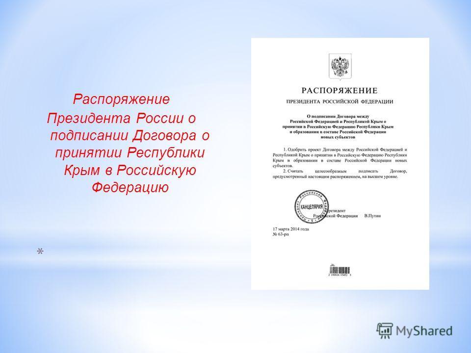 Распоряжение Президента России о подписании Договора о принятии Республики Крым в Российскую Федерацию