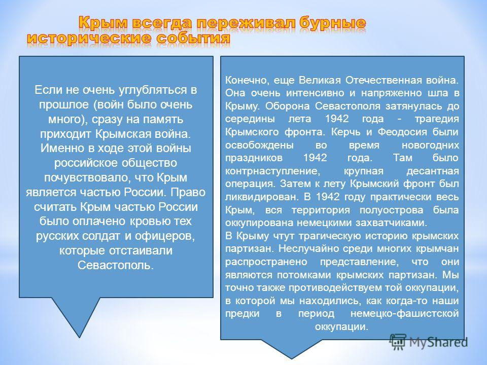 Если не очень углубляться в прошлое (войн было очень много), сразу на память приходит Крымская война. Именно в ходе этой войны российское общество почувствовало, что Крым является частью России. Право считать Крым частью России было оплачено кровью т