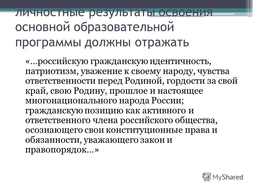 личностные результаты освоения основной образовательной программы должны отражать «…российскую гражданскую идентичность, патриотизм, уважение к своему народу, чувства ответственности перед Родиной, гордости за свой край, свою Родину, прошлое и настоя