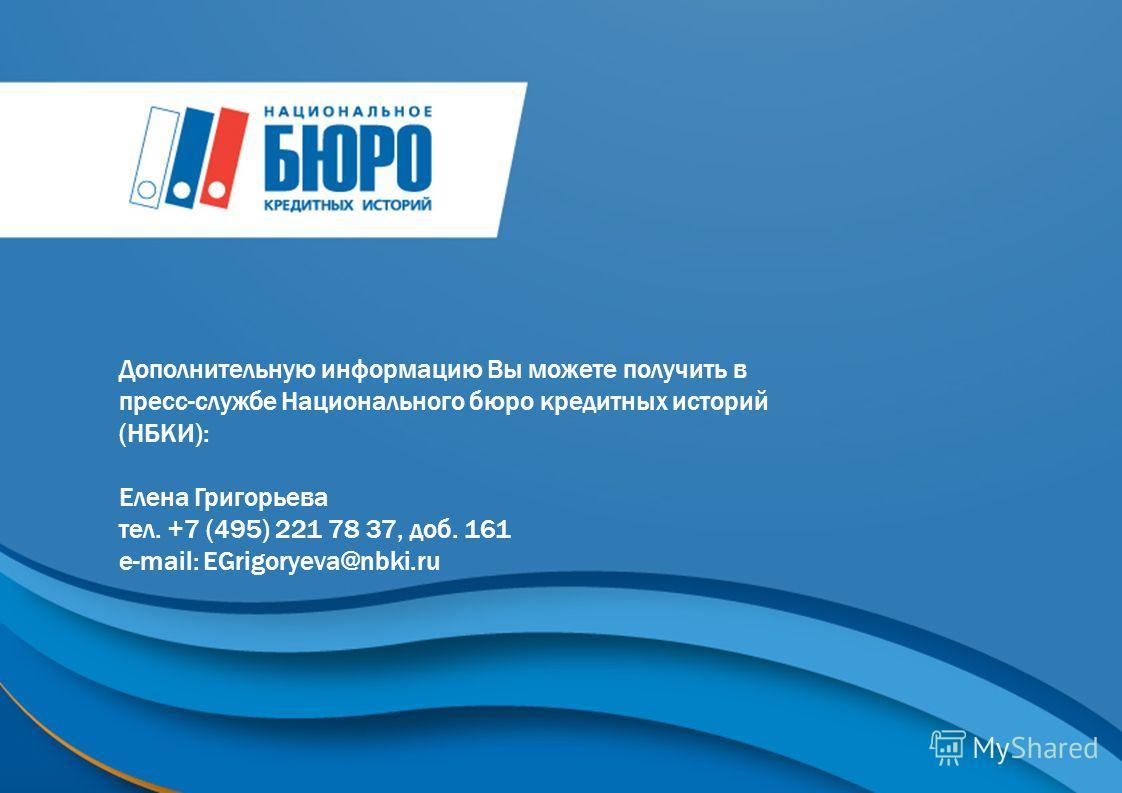 Дополнительную информацию Вы можете получить в пресс-службе Национального бюро кредитных историй (НБКИ): Елена Григорьева тел. +7 (495) 221 78 37, доб. 161 e-mail: EGrigoryeva@nbki.ru