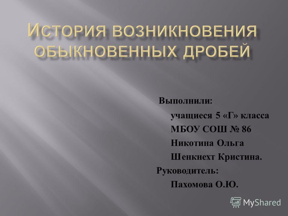 Выполнили : учащиеся 5 « Г » класса МБОУ СОШ 86 Никотина Ольга Шенкнехт Кристина. Руководитель : Пахомова О. Ю.