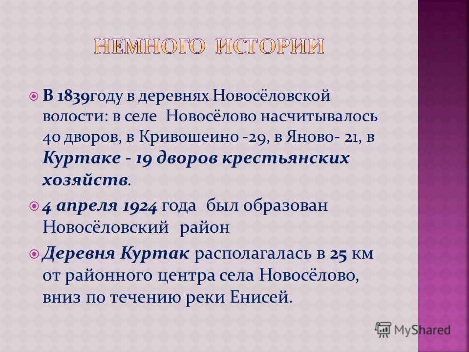 В 1839 году в деревнях Новосёловской волости: в селе Новосёлово насчитывалось 40 дворов, в Кривошеино -29, в Яново- 21, в Куртаке - 19 дворов крестьянских хозяйств. 4 апреля 1924 года был образован Новосёловский район Деревня Куртак располагалась в 2