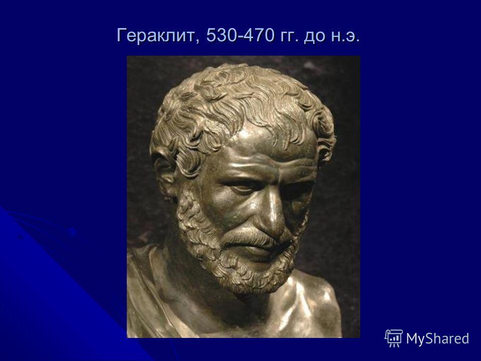 Гераклит, 530-470 гг. до н.э.